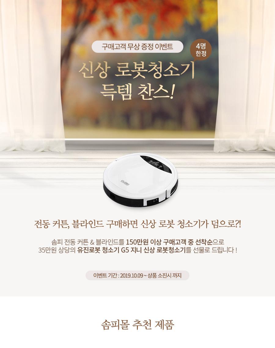 솜피 커튼&블라인드 구매하고 신상 로봇 청소기 득템 기회!